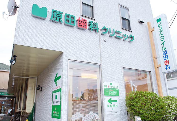 原田歯科クリニックの外観